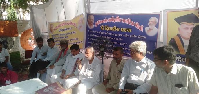 बुन्देलखण्ड अब क्षेत्रीय अन्याय बर्दाश्त नहीं करेगा  - किसानों की जमीन वापस करो: रघु ठाकुर