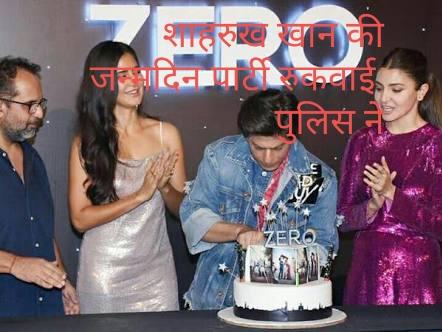 शाहरुख खान की जन्मदिन पार्टी रुकवाई पुलिस ने