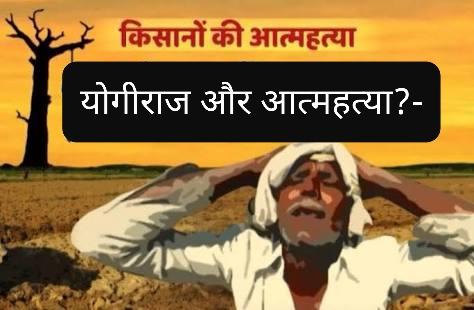 उ. प्र.: बांदा में दो किसानों ने की आत्महत्या