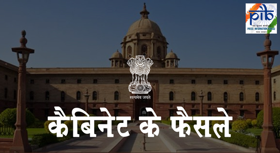 मंत्रिमंडल द्वारा सतत शहरी विकास के क्षेत्र में भारत और जापान के बीच सहयोग समझौते को मंजूरी