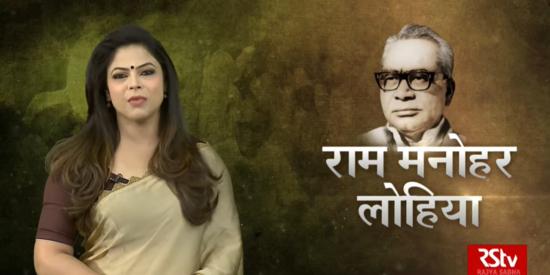 VIDEO: डॉ. राम मनोहर लोहिया को भारत एक अजेय योद्धा और महान विचारक के तौर पर देखता है.....राज्य सभा टीवी की विशेष प्रस्तुति