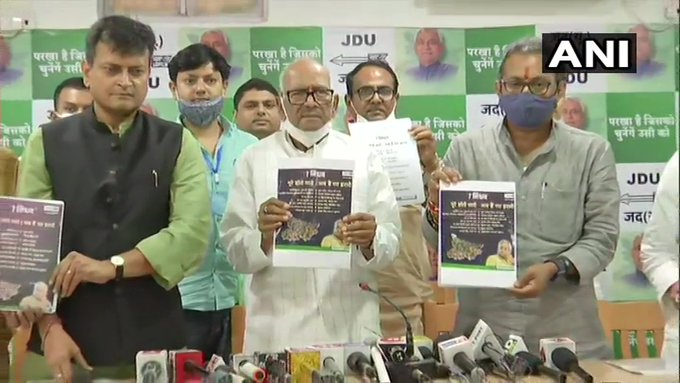 आगामी बिहार विधानसभा चुनाव के लिए जनता दल (यूनाइटेड) ने अपना घोषणापत्र जारी किया।