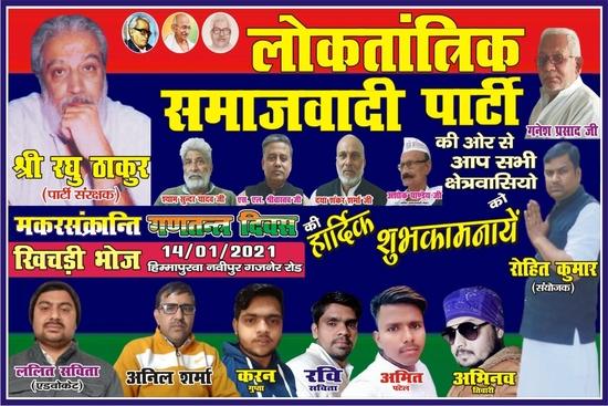 लोसपा युवा नेता- रोहित कुमार ने 14 जनवरी को मकर संक्रान्ति के अवसर पर कानपुर देहात में किया खिचड़ी भोज का आयोजन!