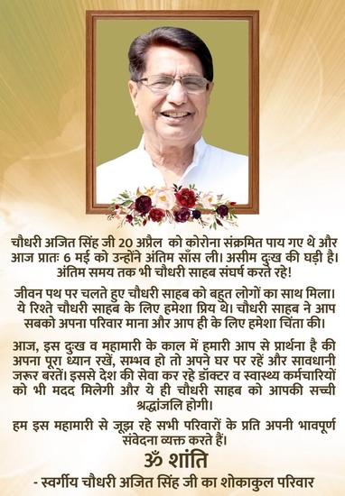82 वर्षीय पूर्व केंद्रीय मंत्री चौधरी अजित सिंह का निधन, कोविंद, नायडू, मोदी सहित कई नेताओं ने जताया शोक