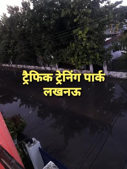 उ. प्र. की राजधानी लखनऊ सहित कई जगहों पर आज हो रही है अच्छी बारिश - राजधानी लखनऊ के VIP इलाकों में भी भारी जल-भराव