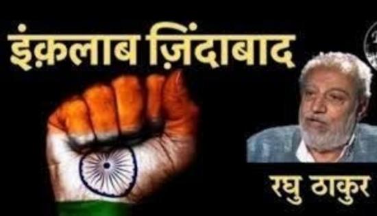 योगी राज में उत्तर प्रदेश की पुलिस 'संविधान की हत्यारी': रघु ठाकुर