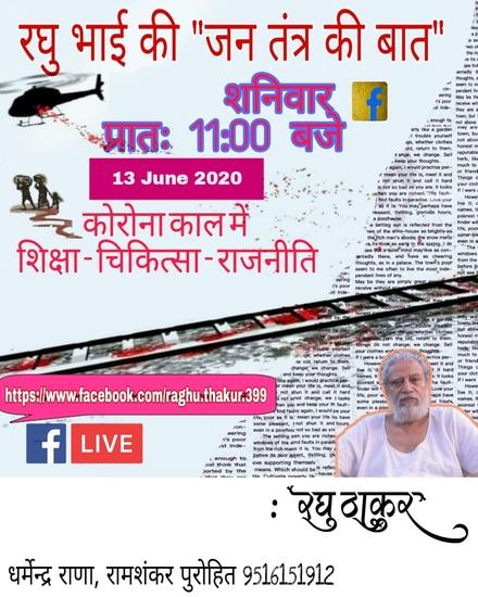 COVID-19 - BREAKING NEWS: राष्ट्रहित में अब से थोड़ी देर बाद आज शनिवार को प्रातः11:00 बजे रघु ठाकुर से फेसबुक लाइव में जुड़ें.