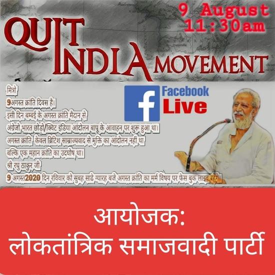 9 अगस्त (रविवार) को सुबह 11:30 बजे क्रांति दिवस पर फेस बुक पर लाइव रहेंगे रघु ठाकुर: लोसपा