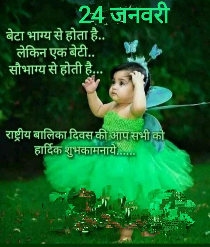 राष्ट्रीय बालिका-दिवस पर विशेष कविता: नजर झुकाये बेटियाँ!!!