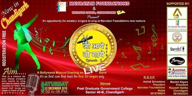 अनदेखी प्रतिभा विकास कार्यक्रम: जो आए - वो गाये का आयोजन चंडीगढ़ में 22 दिसम्बर को