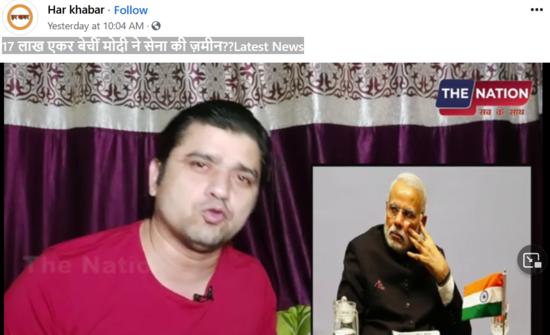 आर्थिक ग़ुलामी की जंजीरों में जकड़ता भारत - देशभक्त प्रधानमंत्री नरेंद्र मोदी ने 17 लाख एकड़ बेची सेना की ज़मीन??