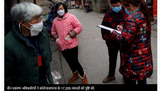 कोरोना वायरस से मरने वालों की संख्या 361 हुई - 17205 मामलों की पुष्टि