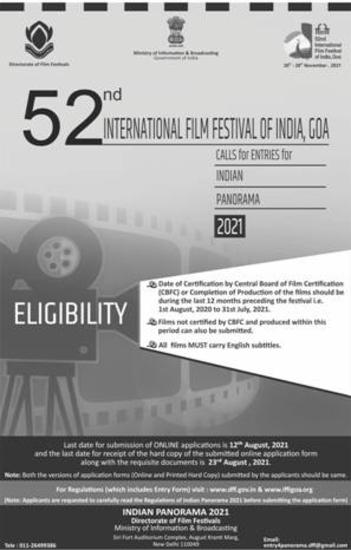 इंडियन पैनोरामा की प्रविष्टि की अंतिम तिथि निकट