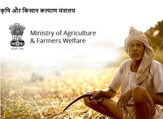 कृषि मशीनीकरण - एक अनिवार्य परिवर्तन:  कृषि एवं किसान कल्याण मंत्रालय