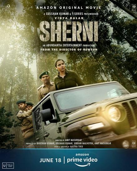 फिल्म शेरनी के नए पोस्टर में विद्या बालन का दमदार लुक: अनिल बेदाग़